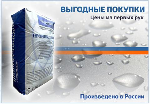 смесь сухая строительная гидроизоляционная марка проникс