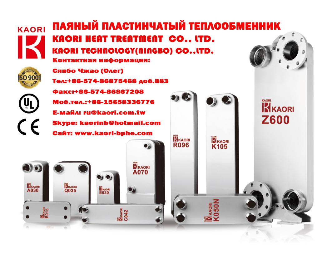 Kaori теплообменники Пластинчатый теплообменник ТПлР S96 IS.01. Орёл
