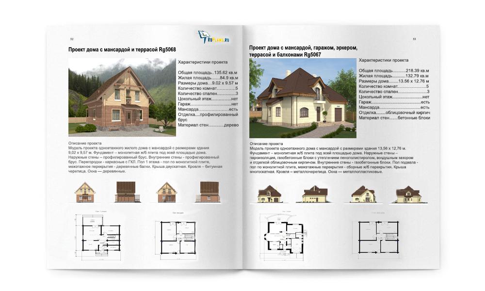 Проекты домов разной этажности