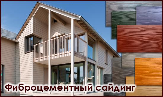фиброцементный сайдинг фото домов