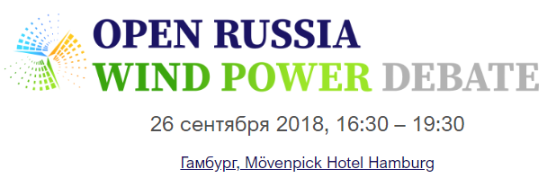 Open Russia: Wind Power Debates